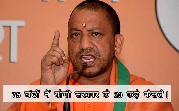 UP CM Yogi decisions