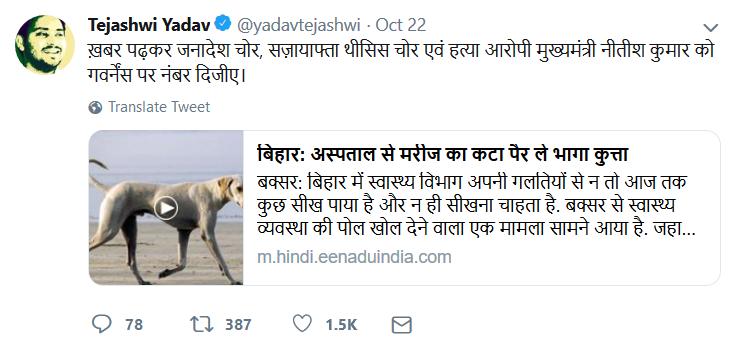 Tejashwi Yadav ( yadavtejashwi) Twitter